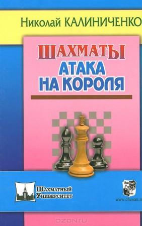 Шахматы. Атака на короля