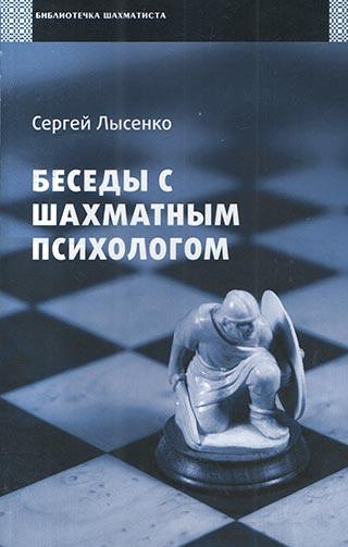 Беседы с шахматным психологом (2011)