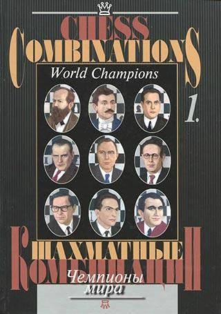 Шахматные комбинации.Чемпионы мира. Том1