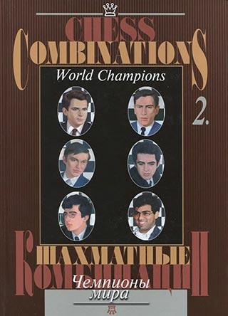 Шахматные комбинации.Чемпионы мира. Том2