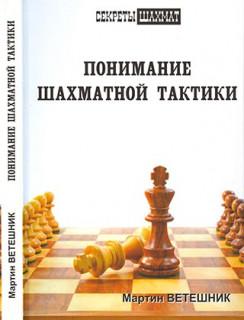 Понимание шахматной тактики