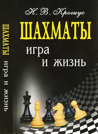 Шахматы игра и жизнь