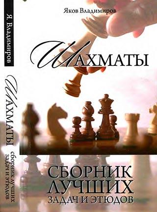 Шахматы. Сборник лучших задач и этюдов