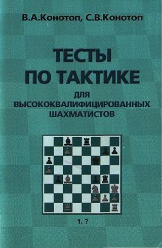 Сборник тестов по тактике