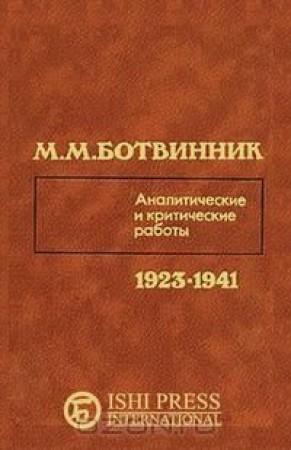 Михаил Ботвинник Аналитические и критические работы 1923-1941