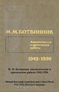 Михаил Ботвинник Аналитические и критические работы 1942-1956