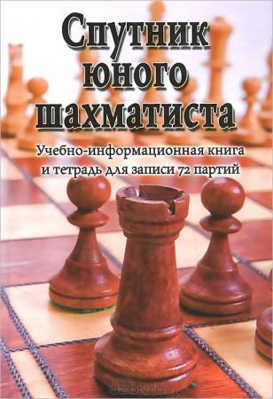 Спутник юного шахматиста