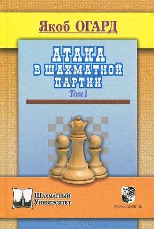 Атака в шахматной партии. Том 1
