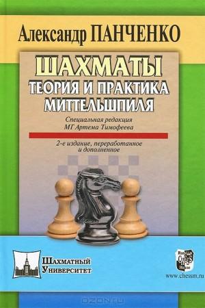 Шахматы. Теория и практика миттельшпиля