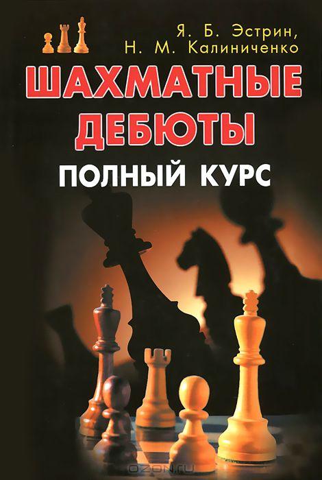 Шахматные дебюты. Полный курс