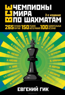 Все чемпионы мира по шахматам. Лучшие партии - 2