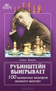 Рубинштейн выигрывает. 100 шахматных шедевров великого маэстро (2014)