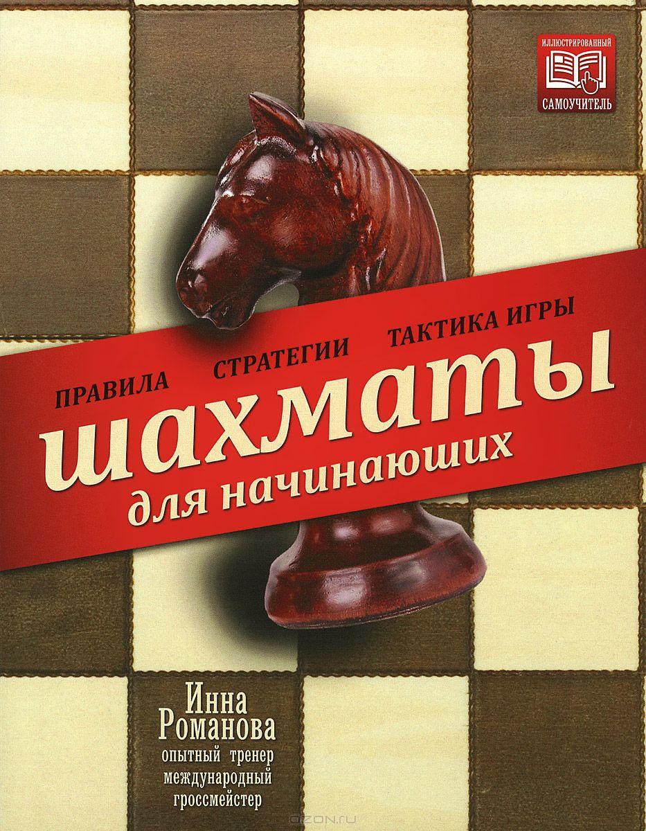 Шахматы для начинающих. Правила, стратегии и тактика игры