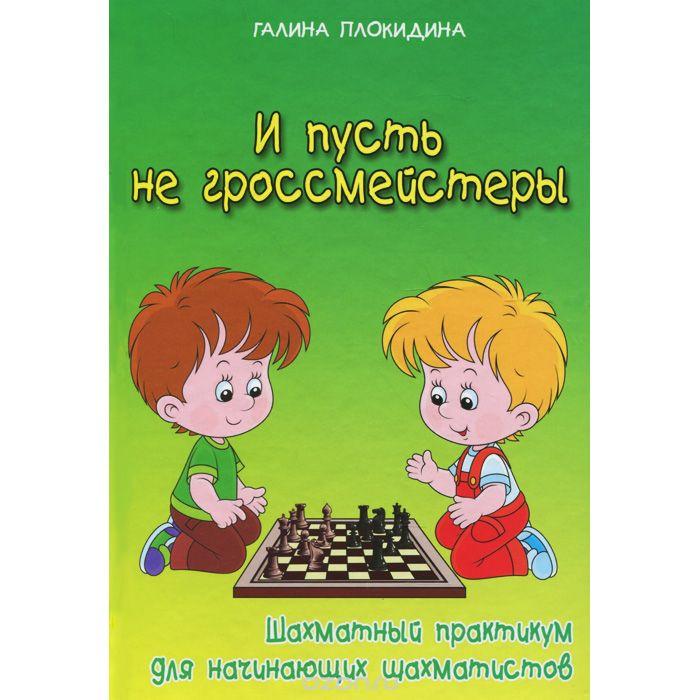 И пусть не гроссмейстеры. Шахматный практикум