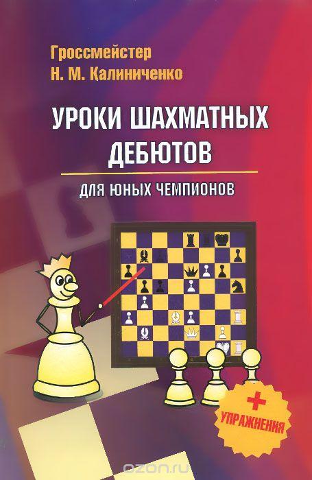Уроки шахматных дебютов для юных чемпионов + упражнения