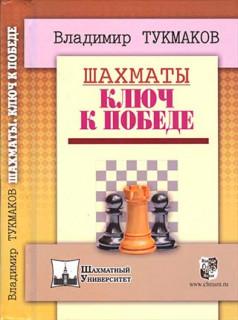 Шахматы ключ к победе