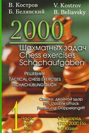 2000 Шахматных задач часть 1
