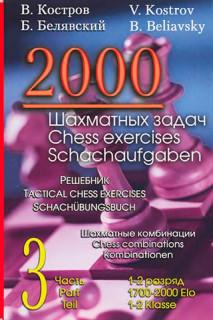 2000 Шахматных задач часть 3