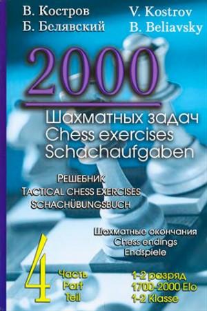 2000 Шахматных задач часть 4