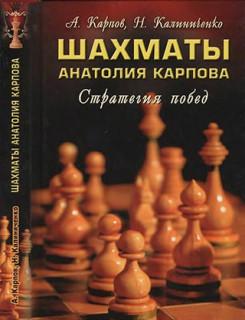 Шахматы Анатолия Карпова