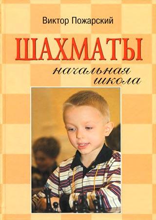 Шахматы. Начальная школа