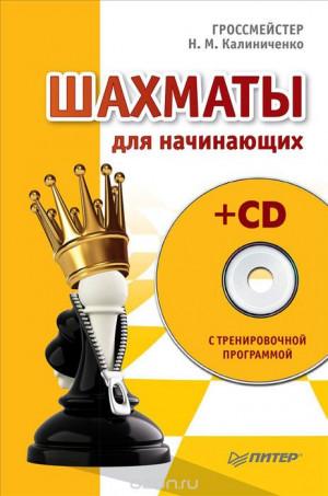 Шахматы для начинающих (+ CD-ROM)