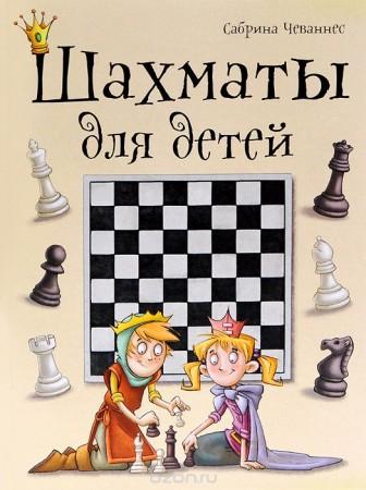 Шахматы для детей