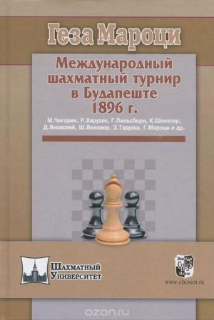 Международный шахматный турнир в Будапеште 1896 г.