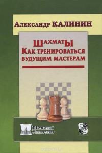 Шахматы. Как тренироваться будущим мастерам