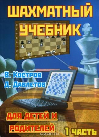 Шахматный учебник для детей и родителей. В 2 частях. Часть 1
