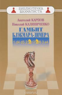 Дебют ферзевых пешек-2. Гамбит Блэкмара-Димера. 1.d4 d5 2.Kc3 Kf6 3.e4