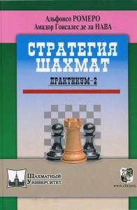 Стратегия шахмат. Практикум-2