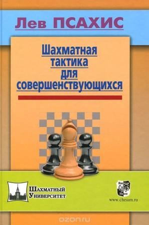 Шахматная тактика для совершенствующихся