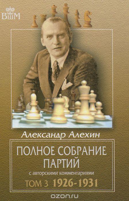 Полное собрание партий с авторскими комментариями. Том 3. 1926-1931