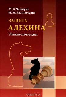 Защита Алехина. Энциклопедия