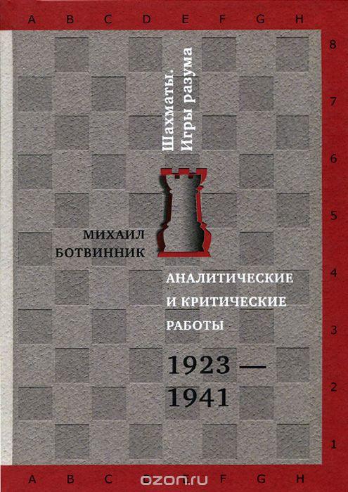 Аналитические и критические работы. 1923-1941