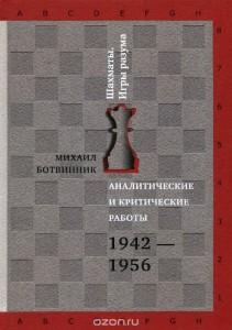 Аналитические и критические работы. 1942-1956