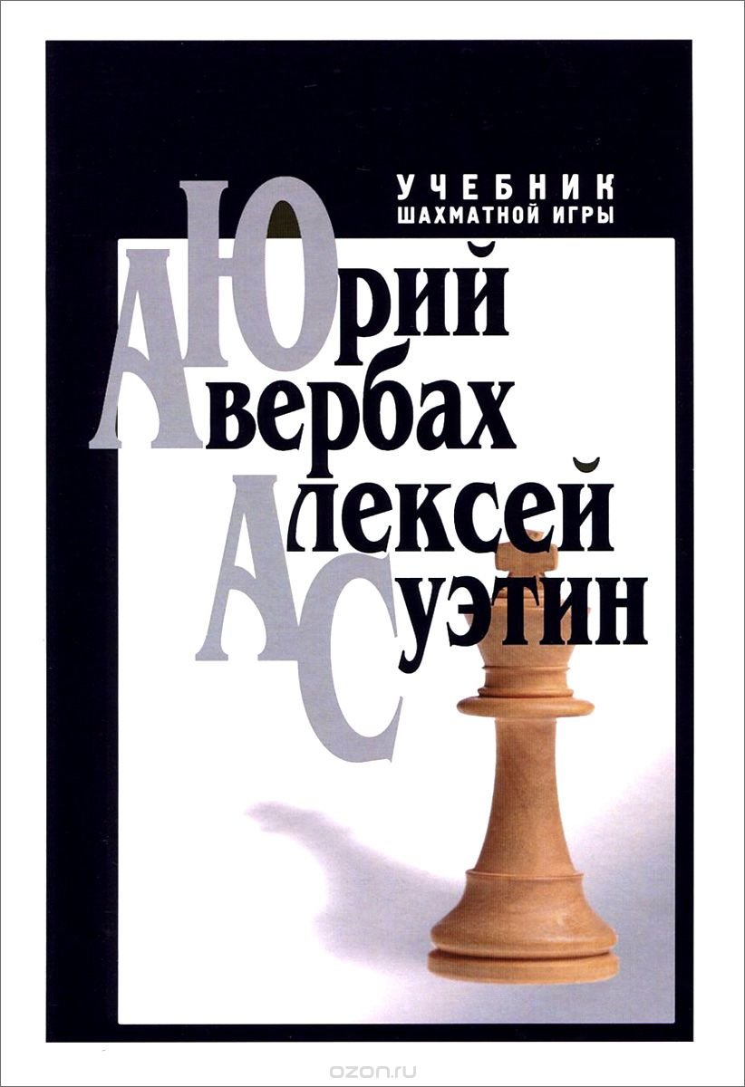 Учебник шахматной игры (2016)