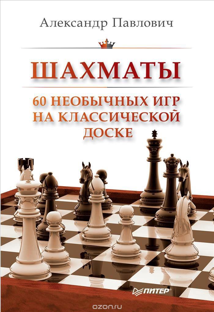 Шахматы. 60 необычных игр на классической доске