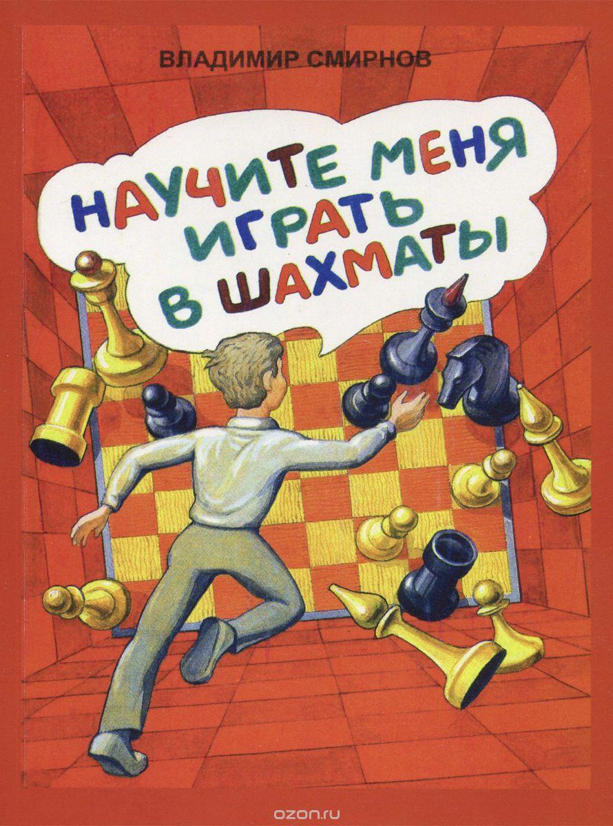 Научите меня играть в шахматы