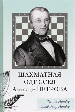 Шахматная одиссея Александра Петрова