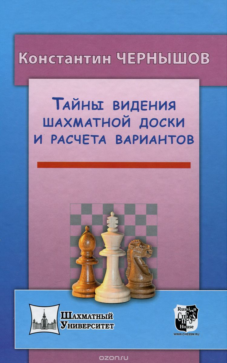 Тайны видения шахматной доски и расчета вариантов