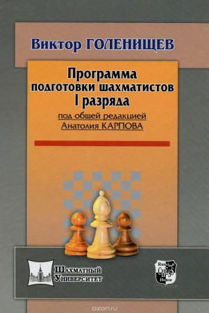 Программа подготовки шахматистов I разряда