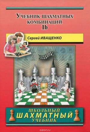 Учебник шахматных комбинаций. Том 1b