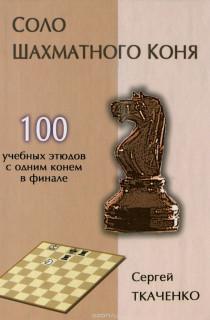 Соло шахматного коня