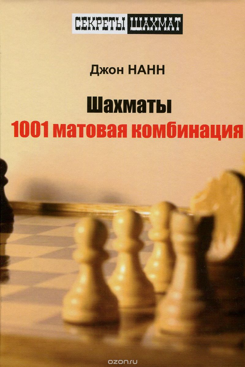 Шахматы. 1001 матовая комбинация