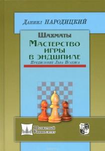 Шахматы. Мастерство игры в эндшпиле