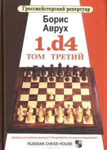 1.d4. Том 3