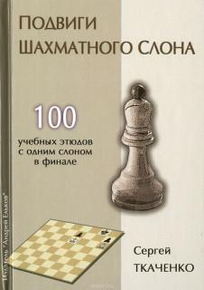 Подвиги шахматного слона