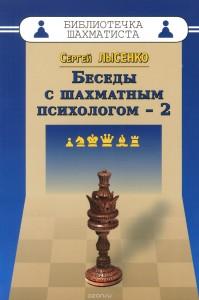 Беседы с шахматным психологом - 2